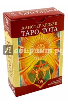 Набор Таро Тота Алистера Кроули Зеркало Ваших отношенийГадания. Карты Таро<br>Таро Тота Кроули - колода, которая стала настоящим путеводителем в мир магии, психологии, философии и символизма. Данное Таро выполнено в стиле ар-нуво. Пользуясь набором Таро-зеркало ваших отношений, вы сможете узнать о том, как работать с Таро Тота, как свою любовь привести к расцвету, а также узнаете много интересного о работах Алистера Кроули.<br>В наборе 78 карт Таро и книга Таро - зеркало ваших отношений Герда Зиглера.<br>