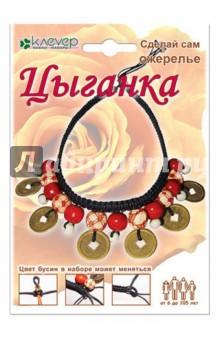 АА 02-002/Цыганка (ожерелье): Набор для рукоделия - макраме