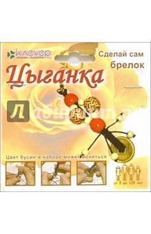 АА 02-008/Цыганка (брелок): Набор для рукоделия - макраме