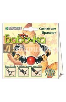 Бабочка (браслет): Набор для рукоделия - макраме