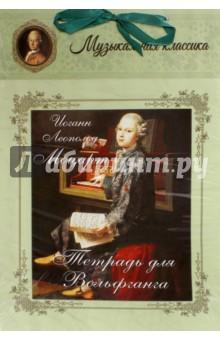 Иоганн Леопольд Моцарт. Тетрадь для ВольфгангаЛитература для музыкальных школ<br>Леопольд Моцарт был замечательным композитором, автором немалого числа произведений, среди которых были мессы, кантаты, оратории, инструментальная музыка, пьесы для клавесина и органа, симфонии и пр. Ему также приписывается авторство Симфонии игрушек. Был он и прекрасным музыкантом и педагогом, и это благодаря его усилиям сын мастера Вольфганг Амадей стал гениальным композитором. Отец будет первым и главным учителем сына: он с самого раннего возраста занимался его музыкальным образованием и учил игре на органе, скрипке, клавесине. Леопольд Моцарт создан Нотную тетрадь клавесинных пьес с детским репертуаром. Предприимчивый и честолюбивый, он организовывал для двух своих детей гастрольные поездки. И Вольфганг с сестрой Марией играли в домах богатых и влиятельных людей. Детская музыка Леопольда Моцарта, светлая, ясная и неприхотливая, поможет маленьким музыкантам легко и быстро одолеть трудное время постижения музыкальной грамоты. Прекрасно оформленное издание с нотами детских пьес композитора позволит познакомиться с миром музыки, станет для детей источником творческого взгляда на мир.<br>