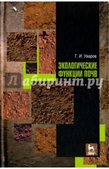 Экологические функции почв. Учебное пособие