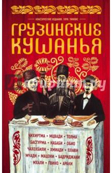 Грузинские кушанья. Разные приготовленияНациональные кухни<br>250 грузинских блюд конца 19 века! Какие названия! Какие рецепты! Какой аромат старинных грузинских улочек! И цветные накидки для завершения впечатления!<br>