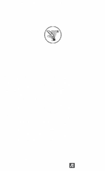 Иллюстрация 1 из 14 для Серебряный век | Лабиринт - книги. Источник: Лабиринт