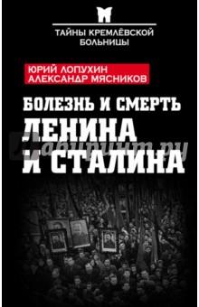Болезнь и смерть Ленина и СталинаЖурналистские расследования<br>А. Л. Мясников и Ю. М. Лопухин, доктора медицинских наук, академики РАМН, известны тем, что первыми решились опубликовать подлинные материалы о болезни и смерти Ленина и Сталина. Эти материалы развеивают всевозможные мифы, которыми обросли смерти вождей, и предоставляют читателю полную и достоверную информацию. Ю.М. Лопухин рассказывает, как в действительности протекала болезнь В.И. Ленина, говорит об официальном диагнозе его смерти, вызывающем много вопросов, - касается и версии, получившей хождение в прессе, о сифилитическом поражении мозга Ленина. А.Л. Мясников лечил И.С. Сталина и оставил правдивое свидетельство о последних часах и причинах смерти вождя.<br>