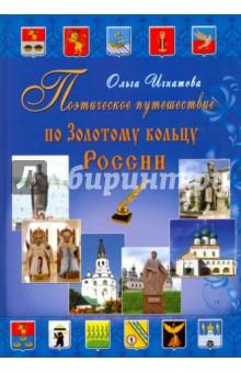 Поэтическое путешествие по Золотому кольцу России путешествие по золотому кольцу россии