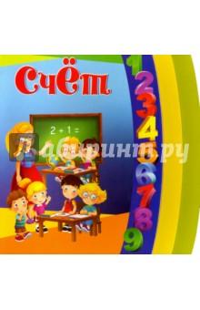 Счет. Методическое пособие для занятий с детьми 3-5 летОбучение счету. Основы математики<br>Дорогие взрослые!<br>Если вы считаете, что пришло время познакомить вашего малыша с цифрами и геометрическими фигурами, научить его сравнивать предметы по длине, ширине и величине, составлять и решать несложные примеры и простые задачи, эта книга для вас. Занимательные задания и яркие иллюстрации помогут вашему ребенку:<br>- запомнить цифры от 0 до 10;<br>- познакомиться с геометрическими фигурами и научиться узнавать их в предметах;<br>- научиться сравнивать, анализировать, мыслить, рассуждать и делать выводы самостоятельно;<br>- развить внимание, логическое мышление и память.<br>Все задания разработаны на основе простых и понятных методик обучения, они позволяют любому взрослому провести с ребенком эффективный курс домашнего обучения.<br>Дошкольника, занимавшиеся по этим методикам, успешно проходили в самые престижные гимназии.<br>Желаем успехов вашему малышу!<br>