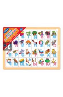 Игра из дерева Весёлая азбука. Азбука в картинках (89003)Развивающие рамки<br>Игра направлена на развитие навыков чтения. Активное запоминание осуществляется за счет задействованной образной, тактильной и зрительной памяти, наглядно-действенного и ассоциативного мышления.<br>В комплекте: рамка-основа, 32 элемента.<br>Материал: дерево.<br>Для детей от 3 лет.<br>Сделано в России.<br>