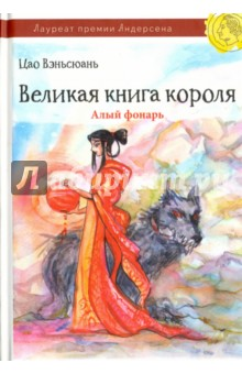 Великая книга короля. Часть 2. Алый фонарь фото