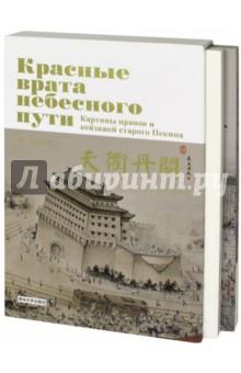 Красные врата Небесного пути. Картины нравов и пейзажей старого ПекинаАрхитектура. Скульптура<br>Пекин всегда вдохновлял художников на создание шедевров. Не обошло это и Лю Хункуаня: в возрасте 60-ти лет он создал свиток в китайском стиле живописи гохуа, названный Картины нравов и пейзажей старого Пекина. Пять лет он работал над шедевром, обращаясь к историческим источникам, своим воспоминаниям, вдохновляясь пейзажами Старого города. В издании вошёл как сам свиток с пояснениями автора, так и книга, где подробно описаны назначение зданий и построек, обычаи и традиции, связанные с ними, и их история.<br>Книга и свиток упакованы в футляр. Издание станет отличным подарком всем, кому интересны архитектура, искусство и история Китая.<br>