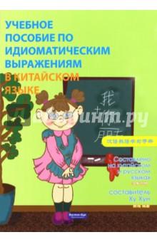 Учебное пособие по идиоматическим выражениям в китайском языке