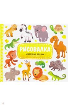 Животные Африки. Рисуем пошаговоРисование для детей<br>Хотите научить детей рисовать удивительных животных Африки? Поверьте, это не так уж сложно. Главное, шаг за шагом следовать советам, которые вы найдете в книжке серии Рисовалка. Всего 5 шагов и рисунок готов!<br>А на последней странице книжки ребёнок сможет создать свой необычайный Сафари-мир, расклеив 7 ярких наклеек с хищными животными.<br>Рисовать - это очень увлекательно!<br>