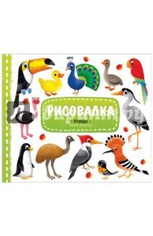 Птицы. Рисуем пошаговоРисование для детей<br>Хотите научить детей рисовать диковинных птиц? Поверьте, это не так уж сложно. Главное, шаг за шагом следовать советам, которые вы найдете в книжке серии Рисовалка. Всего 5 шагов и рисунок готов!<br>А на последней странице книжки ребёнок сможет создать свою картину, расклеив 7 ярких наклеек с изображением изумительных птиц.<br>Рисовать - это очень увлекательно!<br>