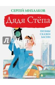 Дядя СтёпаОтечественная поэзия для детей<br>В книгу Дядя Стёпа вошли все четыре поэмы С.В. Михалкова о Дяде Стёпе - Дядя Стёпа, Дядя Стёпа - милиционер, Дядя Стёпа и Егор и Дядя Стёпа - ветеран, а так же сказки и басни.<br>Для дошкольного возраста.<br>