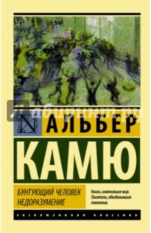 Бунтующий человек. НедоразумениеКлассическая зарубежная проза<br>В эту книгу вошли два произведения Камю, совершенно разные по жанру, но в равной степени значимые как для его творчества, так и для французского экзистенциализма в целом.<br>Что может объединять эссе, написанное на стыке литературоведения и философии, и пьесу, являющуюся современной трагедией рока?<br>Одна из главных идей Камю, положенная им в основу его писательской и философской экзистенциалистской концепции, - идея бунта. Бунта, пусть трижды обреченного на неудачу, но побуждающего человека, который желает сам управлять своей судьбой, на борьбу против законов общества.<br>Осмысленная жизнь, по Камю, невозможна без борьбы, как невозможна борьба без воли к свободе, снова и снова ставящей перед нами проклятые вопросы бытия.<br>