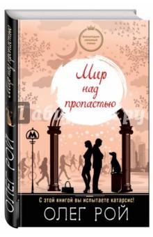 Мир над пропастьюСовременная отечественная проза<br>На одной из станций московского метро есть скульптура собаки. О ней ходят легенды. Говорят, если загадать желание и потереть ее нос - то желание исполнится. Издалека он блестит, затертый до желтизны… Конечно, Игорь не верил в эти детские приметы, понимал, что уже никогда не вернуть былое счастье, не воскресить погибших жену и дочку. И все же однажды он оказался возле бронзового друга человека. Игорь загадал невозможное - возвращение своих близких… И судьба почти выполнила его просьбу! Правда, капризы ее на этом не закончились…<br>