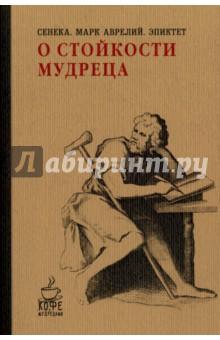 О стойкости мудрецаЗападная философия<br>Стоицизм - поистине уникальная философская школа: зародившись в III-II веке до н. э., она увлекает и наших современников. В этой книге вы познакомитесь с ярчайшими мыслями одних из лучших представителей стоицизма. В чем наше благо? Эпиктета, древнегреческого философа, побывавшего рабом и получившего свободу за свою мудрость, трактат Наедине с собой его блестящего последователя Марка Аврелия, римского императора и философа, а также два размышления О блаженной жизни и О стойкости мудреца третьего великого римского стоика Сенеки, сумевшего сохранить достоинство на службе у двух самых лютых тиранов Рима, Калигулы и Нерона, раскроют перед вами глубину и силу человеческого духа.<br>