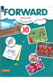Тетрадь по английскому 10 класс