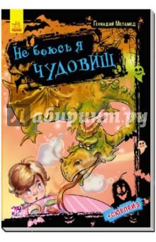 Не боюсь я чудовищОтечественная поэзия для детей<br>В мире детей за каждым углом прячется страшное чудовище. Герои этой книжки тоже боялись Деда Бабая, Бабы Яги и Кощея, но смогли победить чудовищ или даже подружиться с ними! И теперь с радостью расскажут об этом малышу.<br>А на последней страничке книжки малыша ждёт сюрприз-поделка - совсем не страшный дракон, с которым можно играть!<br>Для чтения взрослыми детям.<br>