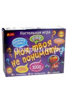 Настольная игра Моя твоя не понимать (12120026Р)Карточные игры для детей<br>Игра в отгадывание слов. Беспроигрышный вариант для вечеринок. Не опасайтесь, что кто-то из игроков заскучает, вы получите море позитивных эмоций, прекрасного настроения и заражающего драйва. <br>Состав игры: <br>- 224 карточки со словами;<br>- игровое поле;<br>- фишки;<br>- правила игры.<br>Не предназначено для детей младше 3-х лет.<br>Для детей старше 3-х лет. <br>Сделано в Украине.<br>