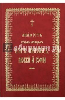 Акафист Вере, Надежде, Любови и Софии на церковнославянском языке