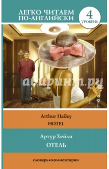 ОтельСовременная зарубежная проза<br>Артур Хейли - один из самых популярных писателей современности.<br>Романы автора признаны классикой мировой беллетристики. Отель знакомит читателей с миром роскошного отеля в Новом Орлеане. Каждый персонаж романа, будь то горничная или постоялец, полон надежд и амбиций. В этом, казалось бы, ограниченном пространстве произведения происходят самые разные события: там совершаются преступления, у героев зарождаются новые чувства, а их судьбы круто меняются. Устроенный в стенах отеля роскошный вечер золотой молодежи никак не предвещал беды…<br>Книга содержит комментарий и словарь, облегчающие чтение. Предназначается для продолжающих изучать английский язык (уровень 4 - Upper-Intermediate).<br>Адаптация текста, комментарии и словарь О.Н. Прокофьевой.<br>
