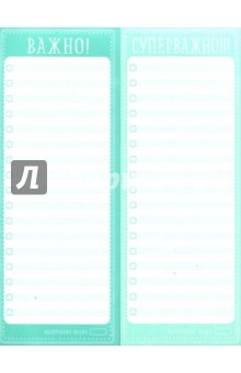 Блоки для записи на магните Важно!/Суперважно!!!!Бумага для записей<br>Блокнот для записи самого необходимого с двумя разрезными блоками, отрывными листами и магнитом, благодаря которому его можно прикрепить к холодильнику.<br>