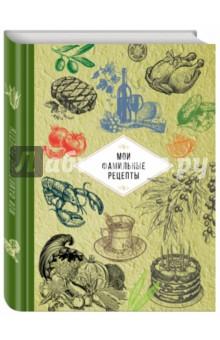 Мои фамильные рецепты (зеленая)Книги для записи рецептов<br>Стильная, в винтажном оформлении книга позволит сохранить все самые любимые рецепты нескольких поколений! Создайте свою собственную семейную кулинарную книгу!<br>