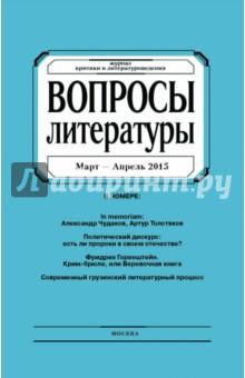 Журнал Вопросы Литературы март - апрель 2015. №2