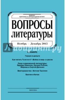 Журнал Вопросы Литературы ноябрь - декабрь 2015. №6