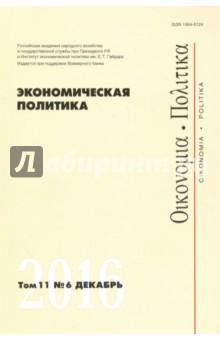 Экономическая политика №6, 2016Периодические издания<br>Экономическая политика - экономический журнал широкого профиля, в котором в первую очередь публикуются материалы, посвященные экономической политике в современной России, а также глобальным экономическим проблемам. Тематика публикаций охватывает макроэкономическую, налоговую и бюджетную, денежно-кредитную, промышленную, социальную политику, регулирование и конкурентную политику и др. В журнале освещаются также такие теоретические темы, как современная политическая экономия, проблемы экономической теории, институциональная экономика и т. д. Характер и масштаб проблем, затрагиваемых на страницах журнала, обусловливают междисциплинарный подход, применяемый во многих публикациях, а также в деятельности Редакционной коллегии и Редакционного совета. Хотя российская тематика естественным образом преобладает в журнале, Редакция старается максимально охватить политэкономические процессы в современном мире, материалы, посвященные внешнеэкономической и международной тематике, а также переводы классических или значимых современных работ зарубежных авторов.<br>Журнал адресован широкому кругу читателей, интересующихся вопросами экономической политики, теории и истории, но в первую очередь тем, кто принимает решения, вырабатывает рекомендации, анализирует экономическую политику или зависит от выработанных и принятых решений.<br>