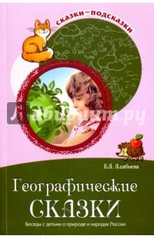 Географические сказки. Беседы с детьми о природе и народах России