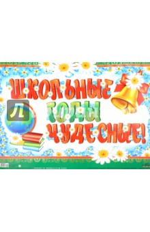 Гирлянда Школьные годы чудесные! (ГР-10471)Аксессуары для праздников<br>Представляем вашему вниманию гирлянду с плакатом Школьные годы чудесные!<br>Комплект: гирлянда (2,1м), плакат. <br>Материал: картон.<br>