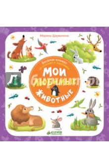 Веселая книжка со стихами и заданиями. Мои любимые животныеЗнакомство с миром вокруг нас<br>Эти чудесные стихи с яркими иллюстрациями познакомят самых маленьких читателей с животными.<br>- Удобный формат. <br>- Плотные страницы. <br>- Весёлые задания. <br>Скорее открывайте эту книгу. Листайте, придумывайте, веселитесь и учитесь вместе с вашим малышом!<br>Для детей 1-3 лет.<br>