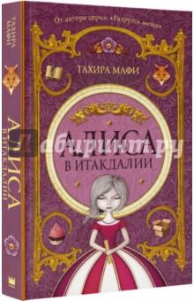 Алиса в ИтакдалииСказки зарубежных писателей<br>Алиса - необычная девочка, которая живет городке Ференвуд, полном красок и магии, только сама она… бесцветная, тусклая. Алиса носит яркие юбки и огромные браслеты, любит живые цветы и захватывающие приключения. Больше всего на свете она любит свою семью: маму, братьев и отца… который пропал без вести три года назад. И любовь Алисы к отцу так сильна, что она вместе с другом Оливером отправляется в незнакомую, опасную страну Итакдалию (где в последний раз видели ее отца). А там! Все верх дном, и живые бумажные лисы, и правое - на самом деле левое… Именно в этом чарующем месте Алиса узнает, что такое магия любви и дружбы.<br><br>От автора популярнейшей серии Разрушь меня!<br>Девочка смотрела на открывшийся ей мир широко раскрытыми глазами и ежесекундно вбирала, впитывала его в себя. Что ж, это действительно было приключение. Настоящее приключение, о котором она всегда мечтала!<br>
