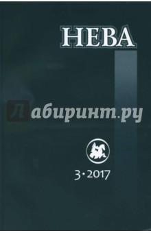 """Журнал """"Нева"""" № 3. 2017"""