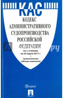 Кодекс административного судопроизводства Российской Федерации по состоянию на 25.03.17 г