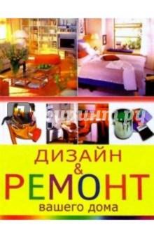 Дизайн и ремонт вашего дома