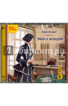Закон и женщина (CDmp3)Классическая зарубежная литература<br>Уильям Уилки Коллинз (1824-1889) - английский прозаик и драматург, основоположник так называемого сенсационного романа, впоследствии разделившегося на отдельные жанры: приключенческий и детективный. Коллинз - подлинный мастер интриги и увлекательного сюжета. В его романах, пьесах и рассказах органично сочетаются логика расследования преступлений, психологизм в обрисовке персонажей, красочные пейзажи и романтические истории, элементы сатиры и мистики. Произведения Уилки Коллинза переведены на десятки языков и многократно экранизированы. Они снискали небывалый успех у читателей и зрителей во всем мире. <br>Закон и женщина - один из интереснейших детективно-приключенческих романов с искусно построенным сюжетом. Это история о том, как юная новобрачная - Валерия, любящая своего мужа - аристократа Юстаса Вудвила, отчаянно пытается раскрыть тайну о его недавнем прошлом. Юстас обвинялся в том, что отравил свою первую жену, и теперь это обстоятельство мешает семейному счастью героини. Убеждённая в невиновности супруга, Валерия ищет доказательства его непричастности к смерти своей предшественницы. Какие испытания предстоит преодолеть героине, вы узнаете, прослушав аудиоверсию романа.<br>Исполнители: Вадим Пугачёв<br>Время звучания: 12 ч. 48 мин. <br>Аудиокнига предназначена для прослушивания с помощью компьютера, МР3-плеера и других аудиосистем, поддерживающих воспроизведение файлов формата МР3. <br>Общие системные требования к компьютеру:<br>MS Windows;<br>Pentium 100;<br>ОЗУ 16 Мб;<br>монитор SVGA 800х600;<br>устройство чтения CD/DVD-ROM;<br>звуковая карта;<br>колонки или наушники;<br>мышь.<br>Аудиосистемы с поддержкой формата МР3:<br>музыкальный центр;<br>CD/DVD-плеер и т.д.<br>