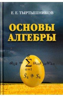 Основы алгебрыМатематические науки<br>В учебнике систематически излагаются основные понятия алгебры - от элементарных, с которых начинается ее изучение, до не очень простых, включающих теорию полиномиальных уравнений, которая необходима, в частности, для понимания свойств тензорных разложений многомерной матрицы. Каких-либо специальных знаний, кроме школьной программы, от читателя не требуется. Книга будет интересна широкому кругу студентов, изучающих математику и ее приложения, а также аспирантам и специалистам, желающим углубить свои знания.<br>