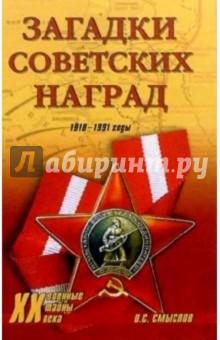 Загадки советских наград. 1918 - 1991 годы