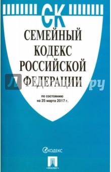 Семейный кодекс Российской Федерации по состоянию на 25.03.17 г
