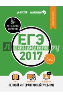 ЕГЭ-2017. Обществознание. Интерактивный учебник