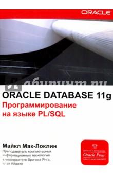 Oracle Database 11g. Программирование на языке PL/SQLПрограммирование<br>Создание, отладка и организация программ на PL/SQL<br>Использование структуры PL/SQL, разделители, операторы, переменные и предложения<br>Идентификация и устранение ошибок<br>Работа с функциями, процедурами, пакетами, коллекциями и триггерами<br>Применение внешних подпрограмм, объектных типов, больших объектов и защищенных файлов<br>Осуществление обмена сообщениями между сеансами<br>Использование библиотек классов Java<br>Разработка мощных web-приложений<br>