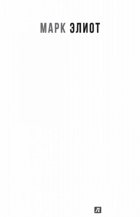 Иллюстрация 1 из 11 для Джек Николсон. Биография - Марк Элиот | Лабиринт - книги. Источник: Лабиринт