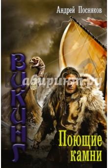 Поющие камниОтечественное фэнтези<br>Его звали Странник. Бывший раб, ставший вождем норманнов в далеких южных морях, добрался до Англии, примкнув к могучему флоту Железнобокого Бьорна, сына знаменитого Рагнара Кожаные Штаны. Властители мелких английских королевств - Нортумбрии, Мерсии, Уэссекса - борются за власть над всем островом, наперебой приглашая данов - так в Англии называли суровых северных разбойников-скандинавов. Странник и его ватага получили такое приглашение от короля Мерсии…<br>Однако вовсе не ради денег и славы поступил на королевскую службу молодой вождь, окунаясь в пучину интриг. Есть задача и поважней - спасти, вырвать из гнусного рабства юную красавицу Эдну, дочь далекого вепсского конунга Эйрика Железная Рука.<br>Спасти, доставить обратно на родину… и побороться за власть, ибо уже и до Англии дошла весть о загадочной смерти славного властелина земли древней веси.<br>И снова поход, и злые ветра рвут полосатые паруса драккаров!<br>Звон мечей, свист стрел, стоны и крики сливаются в вечную музыку битвы… И никто, кроме Эдны, не знает, что Гендальф Странник на самом деле - Геннадий Иванов, наш современник, очутившийся в далеком прошлом по злой прихоти судьбы… и по собственной воле.<br>