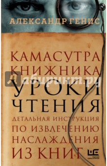 Камасутра книжникаЛитературоведение и критика<br>Камасутра книжника - интеллектуальная автобиография Александра Гениса. А также - любовная переписка со своей библиотекой. Считая чтение буднями счастья, автор азартно делится им со всеми, кто готов прислушаться к напряженному диалогу матерого книжника с любимыми книгами.<br>Читательское мастерство, уверяет он, шлифуется всю жизнь, никогда не достигая предела, ибо у него нет цели, кроме чистого наслаждения.<br>Александр Генис<br>