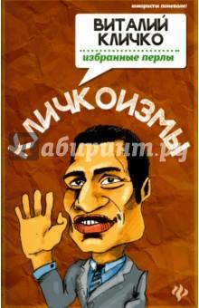 Кличкоизмы. Виталий Кличко - избранные перлы.