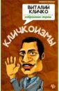 Кличкоизмы. Виталий Кличко -  ...