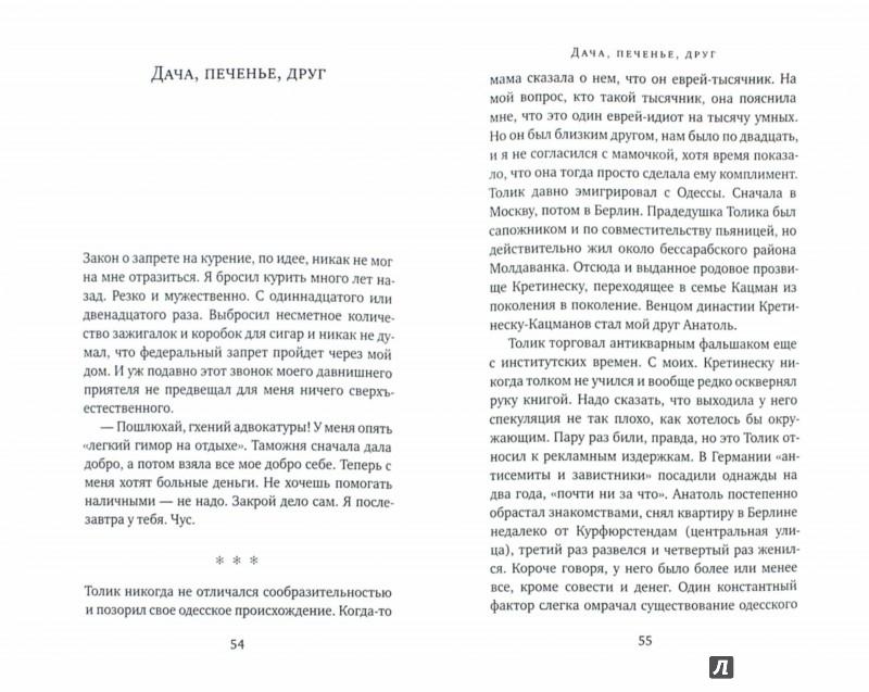 Иллюстрация 1 из 8 для Одесские рассказы московского адвоката - Александр Добровинский | Лабиринт - книги. Источник: Лабиринт